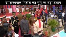 उपराज्यपाल गिरीश चंद्र मुर्मू का बड़ा बयान, जम्मू-कश्मीर में जल्द ही हो सकते हैं विधानसभा चुनाव