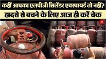 Expiry date का LPG Gas Cylinder है बेहद खतरनाक, आज ही कर लें जांच