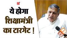 जानिए- सरकारी स्कूलों का कैसे कायाकल्प करेंगे शिक्षामंत्री Kanwarpal Gujjar