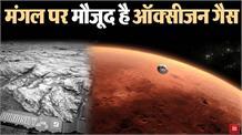 NASA ने किया खुलासा, मीथेन के बाद मंगल पर मिली है ऑक्सीजन गैस