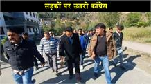 सड़कों पर उतरी कांग्रेस,  सरकार के खिलाफ किया जोरदार प्रदर्शन