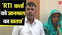 पेंशन घोटाला उजागर करने वाले RTI कर्ता गांव छोड़ने को मजबूर, न्याय की लगाई गुहार