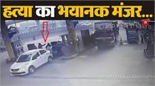 बदमाश ने दिनदिहाड़े युवक के सिर में सटाकर मारी गोली, CCTV में कैद वारदात