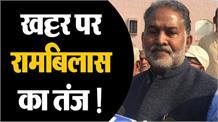शब्दों की आड़ में Rambilas Sharma ने CM Khattar पर साधा निशाना