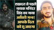 Naik Maninder Singh का आखिरी Video, शहादत से पहले गाया दिल छूने वाला गाना