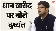 धान खरीद नहीं हो रही, तो सरकार के संज्ञान में लाएं...एक्शन लेंगेः Dushyant