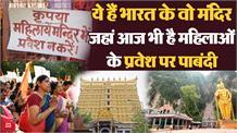 सिर्फ सबरीमाला ही नहीं इन मंदिरों में भी महिलाओं के जाने पर है मनाही