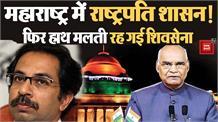 महाराष्ट्र में राष्ट्रपति शासन लागू, शिवसेना के पास 6 महीने की मोहलत।