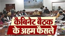 Cabinet meeting में क्यों लिया गया विधानसभा सत्र बुलाने का फैसला ?