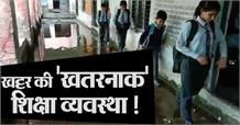 बच्चों सावधान! यहां स्कूल में डेंगू परोस रही है Haryana सरकार !