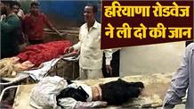 Haryana Roadways Bus की बाइक से टक्कर, 2 की मौत, एक घायल