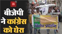 राफेल पर SC के फैसले के बाद पूरे प्रदेश में बीजेपी का कांग्रेस के खिलाफ प्रदर्शन
