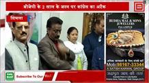 बीजेपी के 2 साल के जश्न पर कांग्रेस का अटैक, कहा- कुशासन के लिए मातम मनाए सरकार