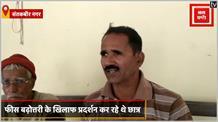 JNU छात्र शशिभूषण के चाचा हैं BJP नेता, बोले-देशद्रोही है क्या मेरा परिवार?