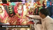 यमुना बनीं मीरा: बचपन से देखा था कृष्ण से शादी का सपना, मूर्ति के साथ लिए 7 फेरे