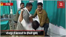 भोजपुर :छेड़खानी का विरोध करने पर 3 युवकों को मारी गोली,