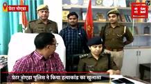 हत्याकांड खुलासा: महिला की हत्या कर 18वीं मंजिल से नीचे फेंका गया था शव, आरोपी गिरफ्तार