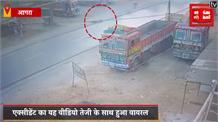 बाइक और कार की भीषण टक्कर में बाइक सावर की दर्दनाक मौत, CCTV में कैद हुई हादसे कीलाइव तस्वीरें
