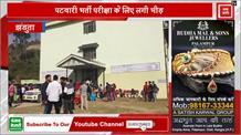 Himachal में पटवारी भर्ती परीक्षा के लिए उमड़ी बेरोजगारों की भीड़
