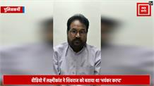 हनीट्रैप गर्ल के साथ नाम जुड़ने पर पूर्व मंत्री लक्ष्मीकांत शर्मा की सफाई, वायरल वीडियो को बताया षड़यंत्र