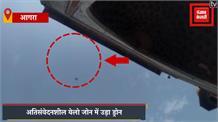 TajMahal की सुरक्षा में फिर बड़ी चूक, अतिसंवेदनशील Yellow Zone में उड़ता दिखा ड्रोन