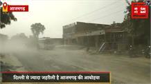 दिल्ली से ज्यादा जहरीली है UP के इस जिले की हवा, सामने आए हैरान करने वाले आंकड़े