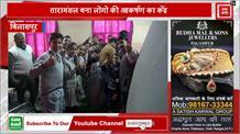 बिलासपुर Science Fair में तारमंडल बना लोगों का आकर्षण केंद्र
