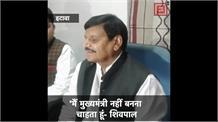 शिवपाल यादव का बड़ा बयान, '2022 में अखिलेश यादव को बनाएंगे मुख्यमंत्री'