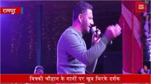 अंतराष्ट्रीय लवी मेला: विक्की चौहान के गानों ने खूब मचाया धमाल