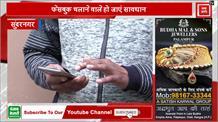 FB यूज़र रहें सावधान, सुदरनगर में फेसबुक हैक कर बैंक खाते से उड़ाए हजारों