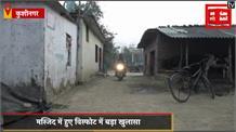 कुशीनगर: मस्जिद में हुए विस्फोट में बड़ा खुलासा, मौलवी सहित चार गिरफ्तार