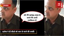 दारोगा ने सीओ को दी सरकारी पिस्टल से गोली मारने की धमकी, बोला- DGP से है राम-राम