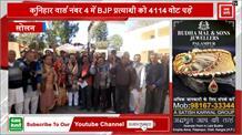 Congress को बड़ा झटका, Virbhadra Singh के गढ़ में BJP का कब्जा