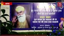 श्री गुरु नानक देव का 550वां प्रकाश पर्व, रंग-बिरंगी रोशनी से जगमगा रहे गुरुद्वारे