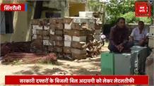 सरकारी विभागों पर करीब 12 करोड़ रुपए बिजली बिल बकाया, वसूली के लिए छूटे पसीने