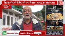 Investor Meet पर सिंघा का जयराम पर वार, सुनिए क्या कह रहे