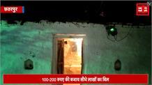 17 लाख का बिजली बिल देखकर गरीब के उड़े होश, बिजली विभाग ने दिया तगड़ा झटका