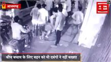 दबंगोंके हौसले बुलंद:सरेराहयुवक को लात-घूसों से पीटा, CCTV में कैद