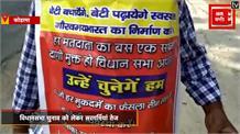 Jharkhand election: साइकिल पर मतदाताओं को जागरूक करने निकला पटना का 'भूंजा वाला