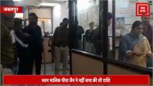 जबलपुर कलेक्टर की बड़ी कार्रवाई, अपेक्स बैंक सहित कई भवन किए सील