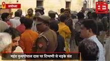 परमहंस दास की टिप्पणी से भड़के संत, गोपाल दास के समर्थकों ने किया हंगामा