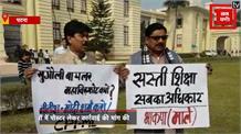 बिहार विधानसभा के बाहर विपक्ष का प्रदर्शन