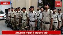 अयोध्या केस में फैसले से पहले MP में अलर्ट जारी, एहतियातन धारा-144 लागू