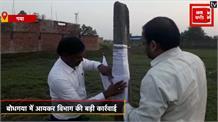 IT विभाग की बड़ी कार्रवाई, महाबोधि मंदिर के पीछे 90 करोड़ की जमीन को किया जब्त