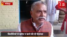 खाद्य और रशद राज्य मंत्री रणवेन्द्र प्रताप ने धान क्रय केंद्र पर की छापेमारी, अधिकारियों को लगाई फटकार