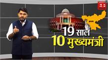 Jharkhand Election 2019: 19 साल, 10 मुख्यमंत्री और 3 बार राष्ट्रपति शासन पर देखिए मुख्यमंत्री विशेष
