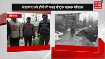 जम्मू-श्रीनगर NH यातायात के लिए बंद, ट्रक ड्राइवर्स ने पुलिस पर लगाए गंभीर आरोप