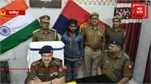 पुलिस ने पकड़ा फर्जी नेता तो ऑनलाइन ठगी करने वाला युवक भी गिरफ्तार
