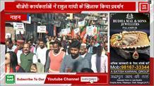 राफेल मामले पर कोर्ट के फैसले से BJP गदगद, Rahul Gandhi के खिलाफ प्रदर्शन
