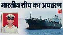 Merchant Navy के भारतीय जहाज का अपहरण, महेंद्रगढ़ का युवक भी जहाज में फंसा